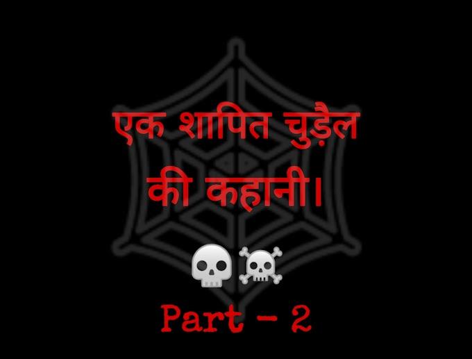 Bhoot ki kahani. एक चुड़ैल की कहानी। Hindi kahani. Part - 2