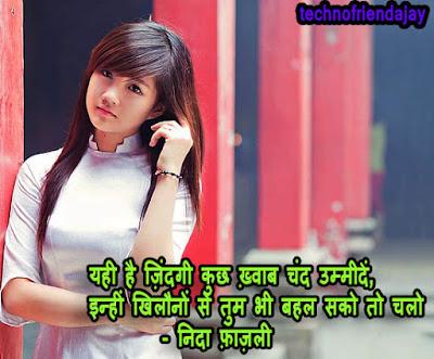 nida fazli best lines in hindi