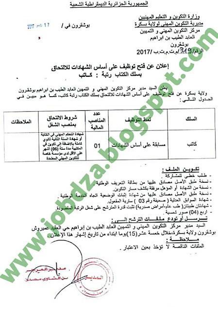 إعلان توظيف في مركز التكوين المهني ببوشقرون ولاية بسكرة