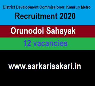 District Development Commissioner, Kamrup Metro Recruitment 2020 - Orunodoi Sahayak (12 Posts)