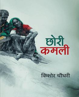 Chhori-Kamali-By-Kishore-Chaudhari-PDF-Book-In-Hindi-Free-Download
