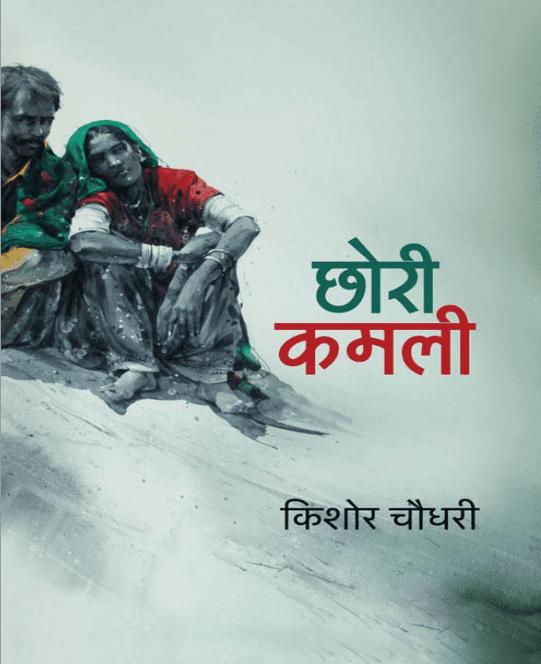 छोरी कमली : किशोर चौधरी द्वारा मुफ्त पीडीऍफ़ पुस्तक हिंदी में | Chhori Kamali By Kishore Chaudhari PDF Book In Hindi Free Download