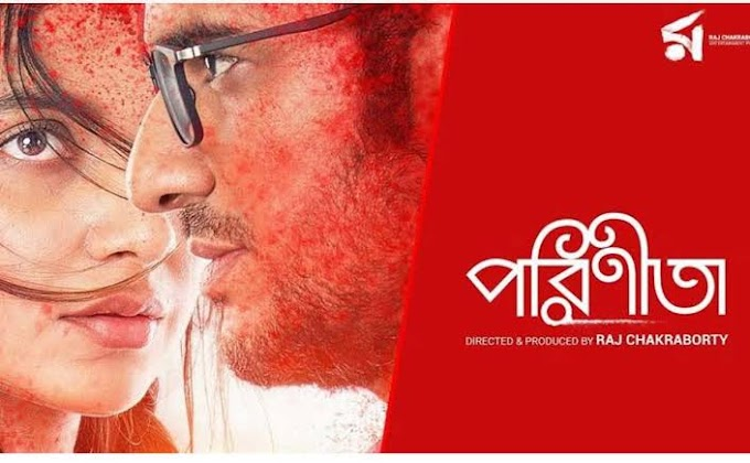 Parineeta (2019) | Bangla Movie HD