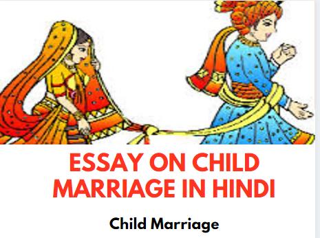 बाल विवाह पर निबंध | Essay on Child Marriage in Hindi