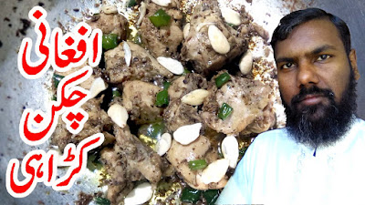 Youtube Channel Sajna Jee Cooking Time From Rizwan Ali