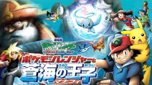 Chiến Binh Pokemon Và Hoàng Tử Biển Cả Manaphy - Pokemon Movie 9 (2006)
