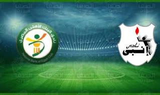 الدوري-المصري-بث-مباشر-لمباراة-البنك-الأهلي-وانبي-بالدوري-المصري-الممتاز