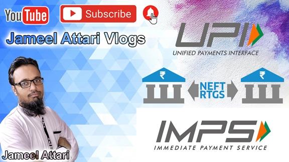 NEFT, RTGS, IMPS, UPI क्या हैं:-