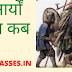 भारत में आर्यों का आगमन कब हुआ