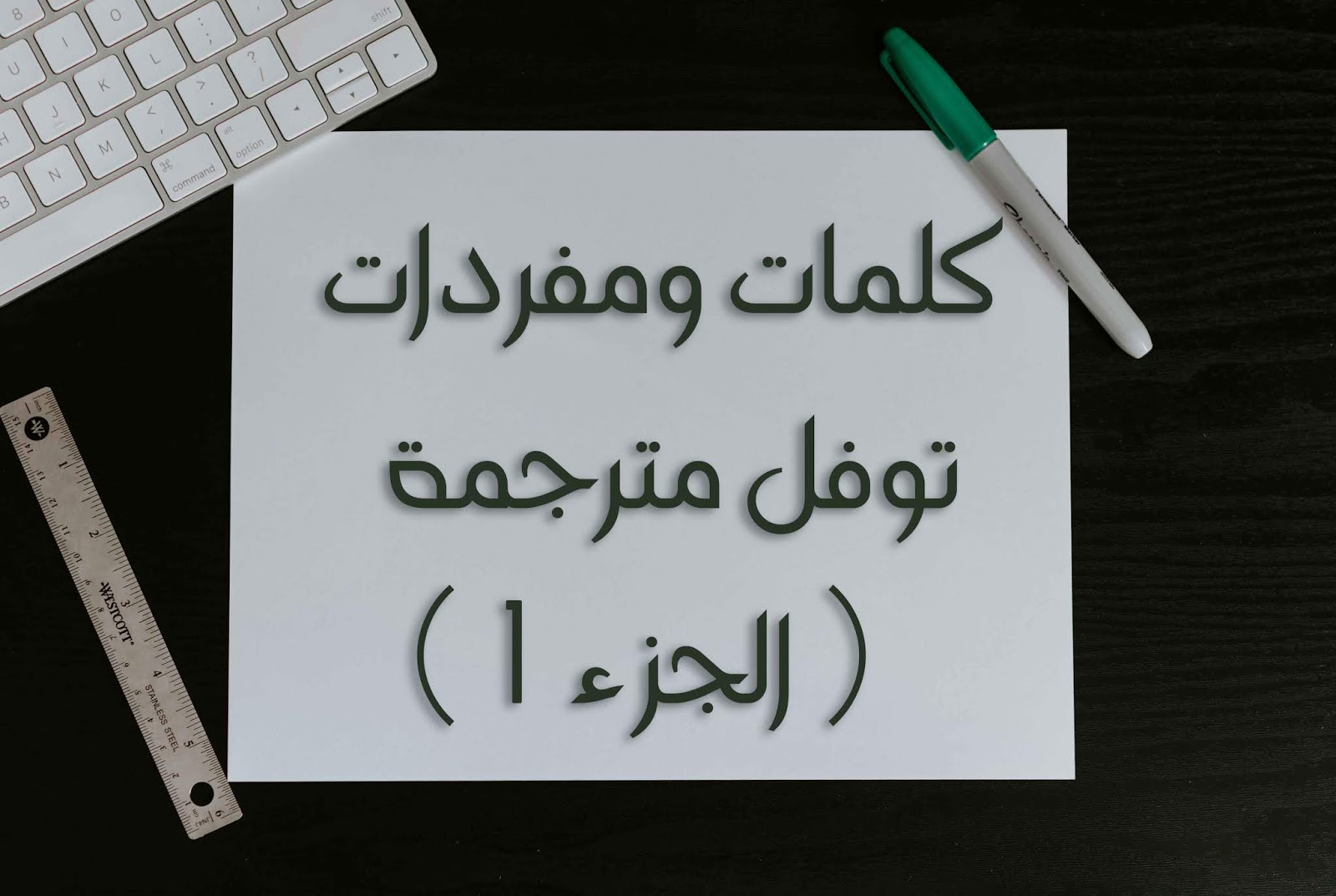 تحميل كتاب التوفل بجامعة القاهرة pdf