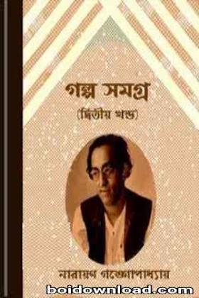 গল্প সমগ্র ২ - নারায়ণ গঙ্গোপাধ্যায় Galpo Sangraha 2 by Narayan Gangyopadhyay