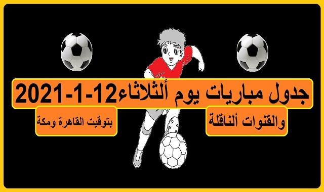 جدول مباريات اليوم الثلاثاء 12-1-2021 والقنوات الناقلة بتوقيت القاهرة ومكة