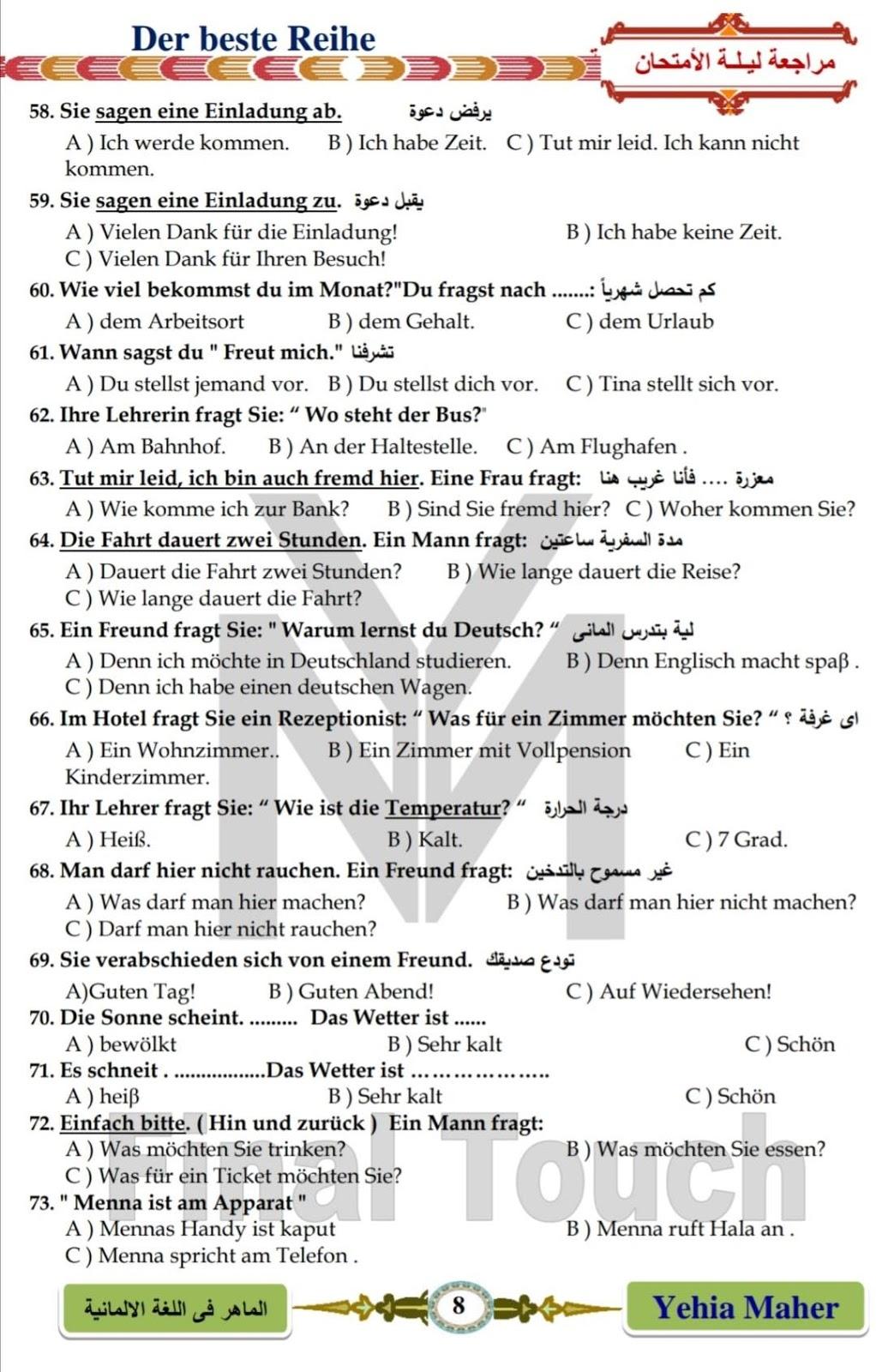 مراجعة اللغة الألمانية.. أهم أسئلة ليلة امتحان الثانوية العامة هير / يحيي ماهر 8