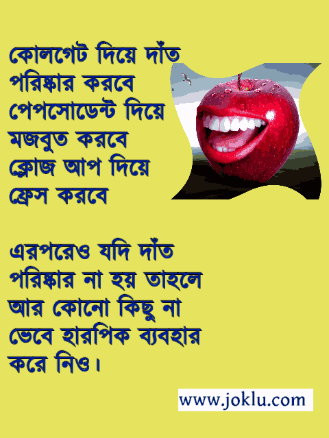 Cleaning teeth Bengali funny picture joke