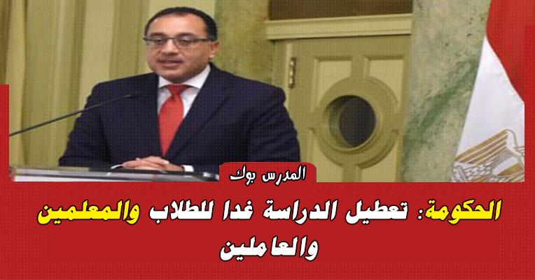 الحكومة: تعطيل الدراسة غدا للطلاب والمعلمين والعاملين