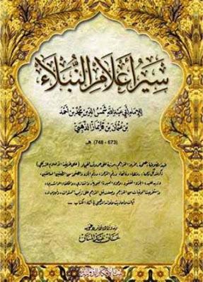 كتاب سير أعلام النبلاء - شمس الدين الذهبي