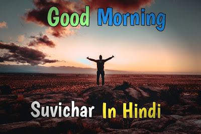Best Whatsapp Good Morning Suvichar In Hindi