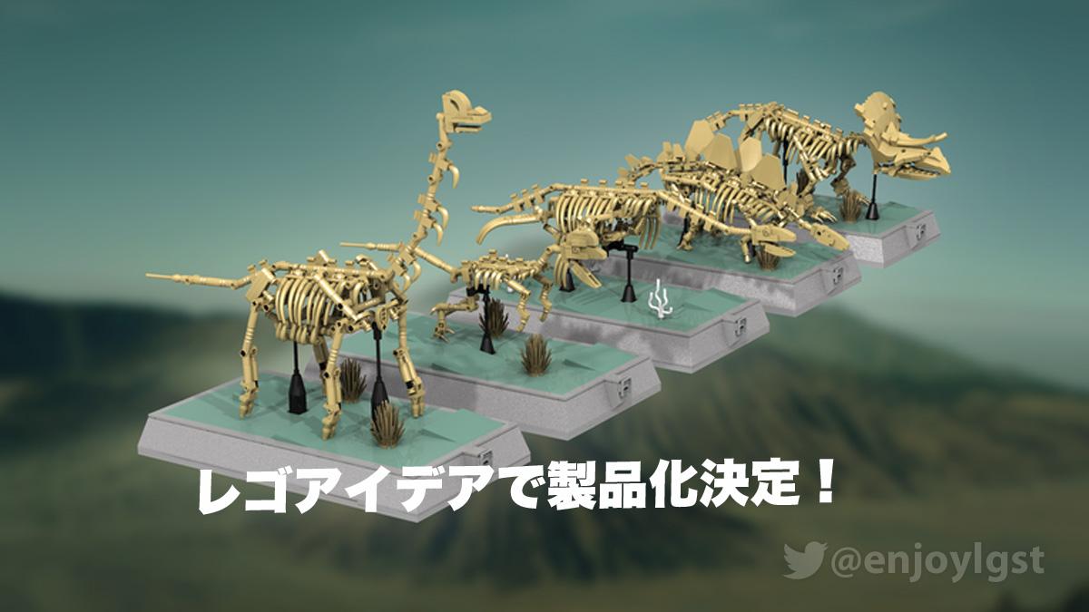 レゴアイデアで恐竜の化石が製品化決定!2018年第三回製品化レビュー進出が確定した1万サポート獲得の五つのデザイン案