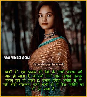 Is image main ek khubsurat ladki khadi hai Jo uske baju main love shayari ko likha Gaya hai.