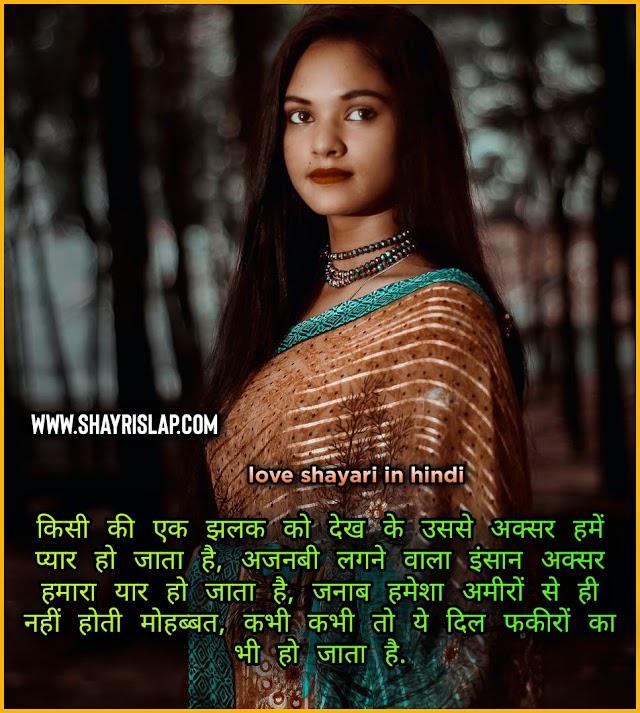 [99+] love shayari in hindi | नई प्यार की शायरी हिंदी मैं | [2021] |