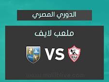 نتيجة مباراة الزمالك والمقاولون العرب اليوم الموافق 2021/04/29 في الدوري المصري
