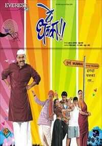 De Dhakka (2008) Marathi Movie Download 300mb