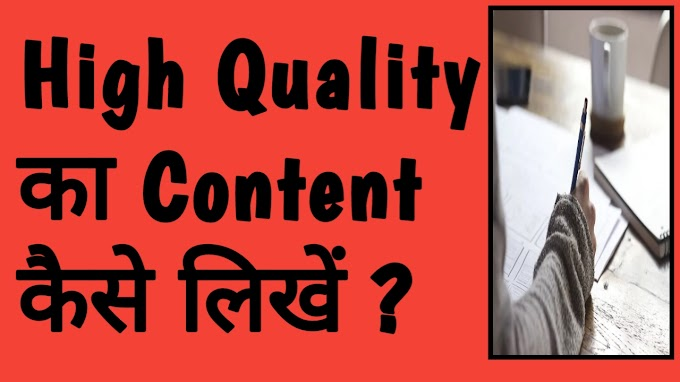 Write High-Quality Content For Your Blog