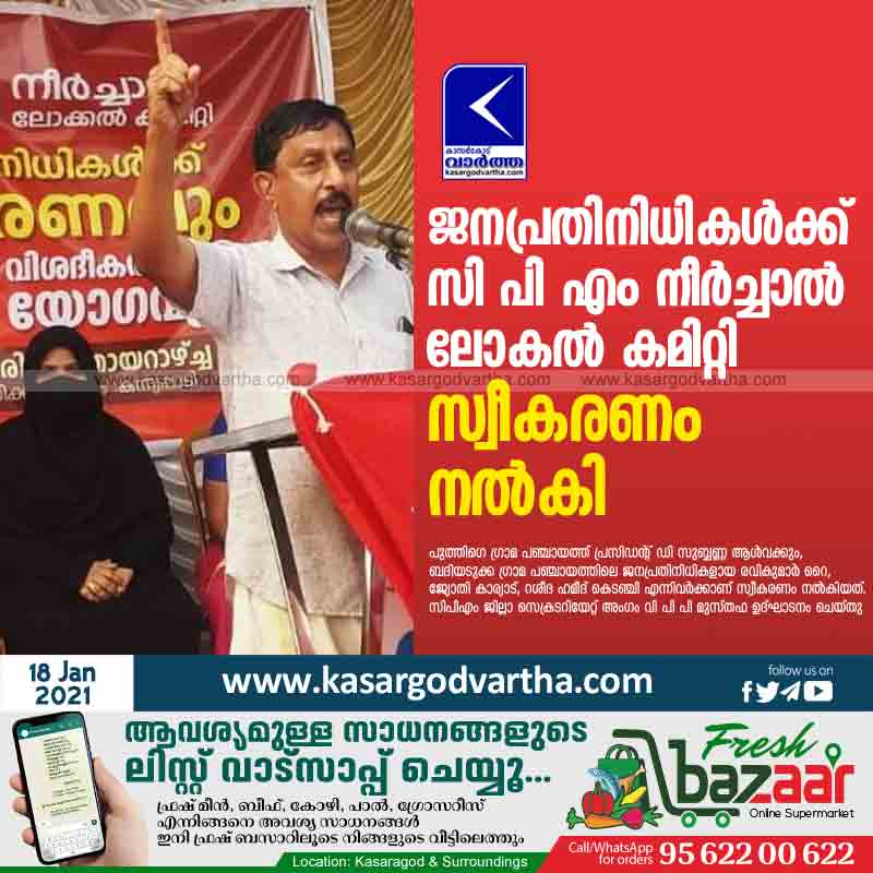 The people's representatives were received by the CPM Neerchal Local Committee