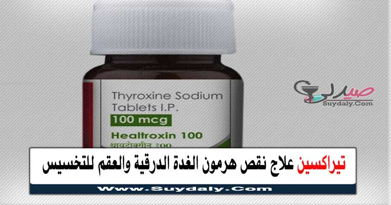 تيراكسين أقراص Tyraxine Tablets علاج نقص هرمون الغدة الدرقية وعلاج العقم وزيادة الوزن للتخسيس الجرعة والسعر في 2021