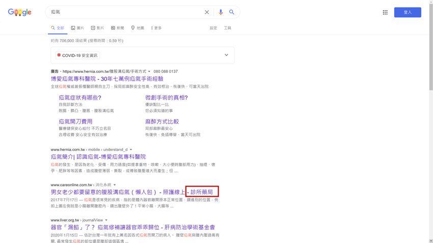 google-search-result-add-brand-name-1.jpg-搜尋結果標題被 Google 安插額外的字串(或品牌名稱)怎麼辦?