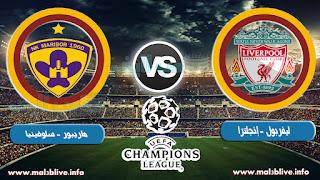 مشاهدة مباراة ليفربول وماريبور بث مباشر اونلاين liverpool vs maribor بتاريخ 01-11-2017 دوري أبطال أوروبا