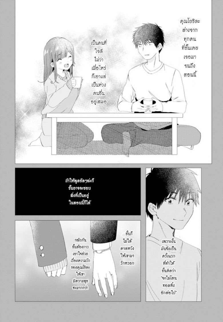 Hige wo Soru. Soshite Joshikousei wo Hirou - หน้า 12