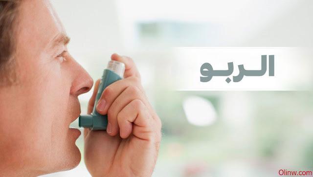 الربو الأعراض، الأسباب، التشخيص، كيفية العلاج والعيش مع نوبات الربو
