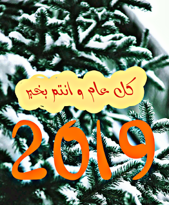 2019 Happy New Year Wallpapers