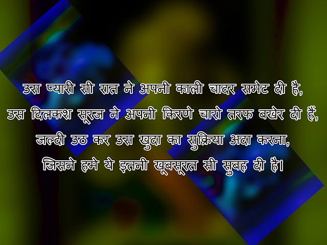 motivational 4 lines in hindi