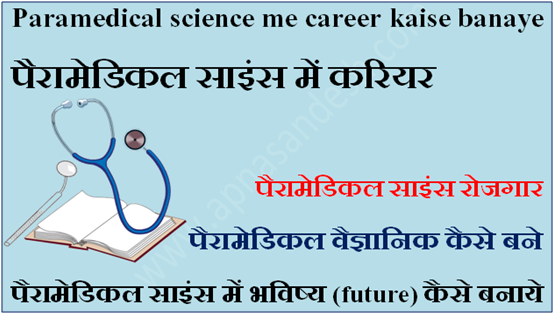 Paramedical science me career - पैरामेडिकल साइंस में करियर