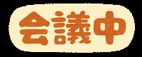 オンラインステータスのイラスト文字(会議中)