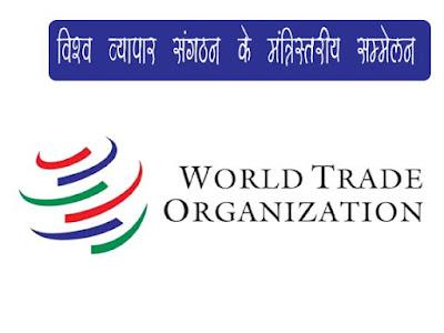 विश्व व्यापार संगठन  के मंत्री स्तरीय सम्मेलन |WTO Ministerial Conference in Hindi