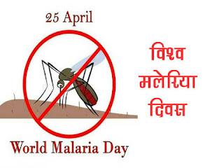 | Vishv Malariya Divas
