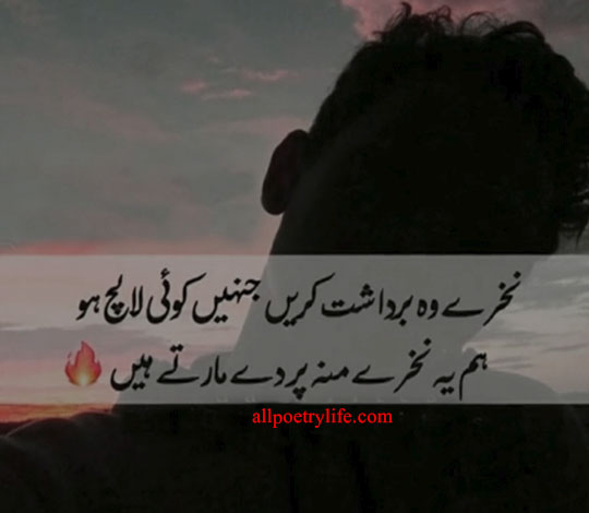 Sad Poetry In Urdu, Sad Shayari In Urdu, Sad Gazal in Urdu, sad quotes in urdu, best poetry in urdu, sad poetry in urdu 2 lines, Nehray Wo Bardash Kary Jinay Koi Lalach Ho, Hum Yah Nehray Mou Par De Marty Hain, Urdu Poetry, Sad Poetry, Sad poetry in urdu,best urdu poetry,Bewafa poetry,Best urdu poetry,Best poetry,Poetry online,Sad poetry in English,Sad poetry in urdu 2 lines,Heart touching poetry,Sad poetry in English,Urdu poetry in urdu,Sad love poetry,Poetry in urdu 2 lines,Very sad poetry,Poetry quotes,Udas poetry,Judai poetry,Urdu poetry in English,Dard poetry,Bewafa poetry in urdu,all Poetry life,