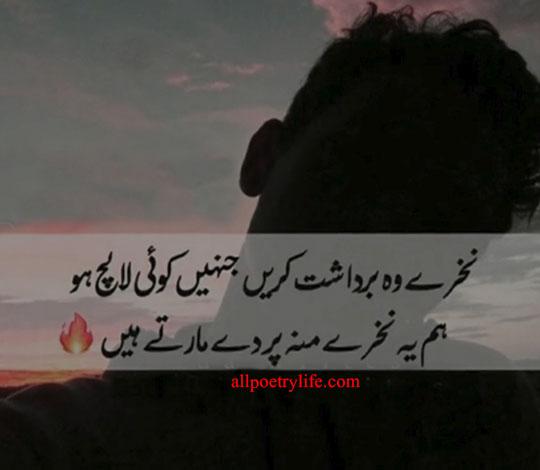 Nehray Wo Bardash Kary | Sad Poetry In Urdu | Sad Shayari In Urdu | Sad Gazal in Urdu