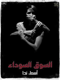 السوق السوداء الكاتبة اسماء ندا