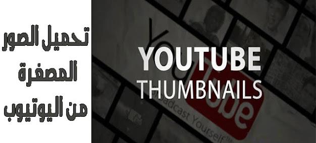 افضل طريقة للحصول على الصور المصغرة thumbnail من اليوتيوب