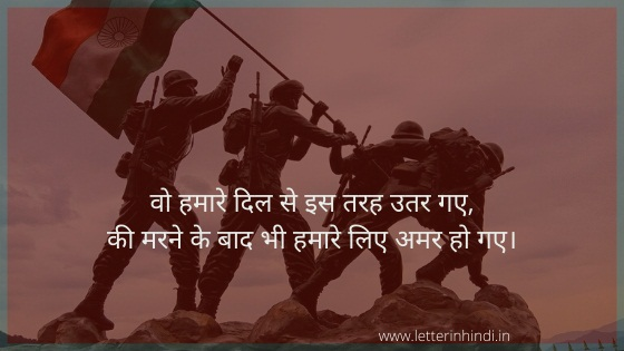 condolence message in hindi for indian army