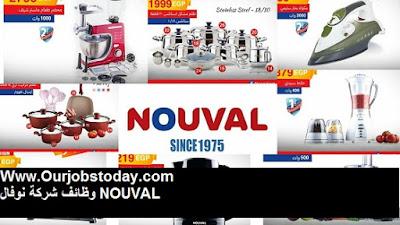 وظائف مهندسين ميكانيكا حديثى التخرج لشركة نوفال NOUVAL للأدوات المنزلية