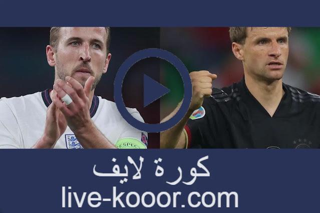 مباراة المانيا وانجلترا بث مباشر