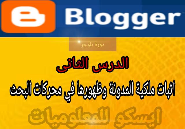 اثبات ملكية المدونة وظهورها في محركات البحث 2020