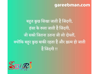Royal shayari hindi image 2021