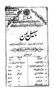 رسالہ سہیل یمن جلد 3 ( 1346-1347 ہجری )