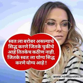 Instagram Marathi Quotes